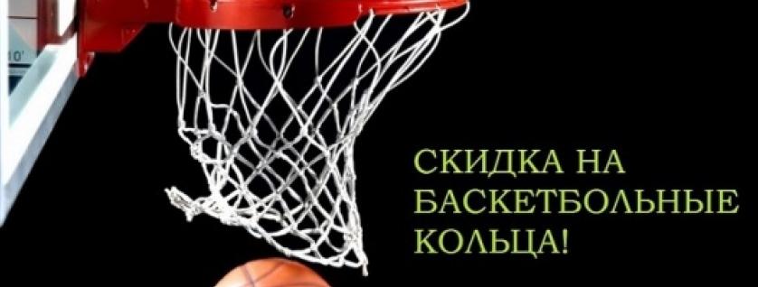 Баскетбольныеи кольца