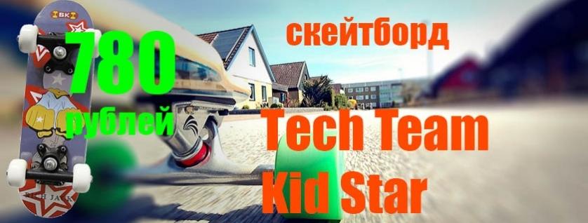 скейтборд Tech Team Kid Star в Новосибирске